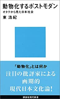 動物化するポストモダン オタクから見た日本社会 (講談社現代新書)...