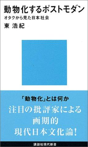 動物化するポストモダン オタクから見た日本社会 (講談社現代新書)