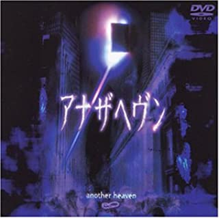 アナザヘヴン [DVD]