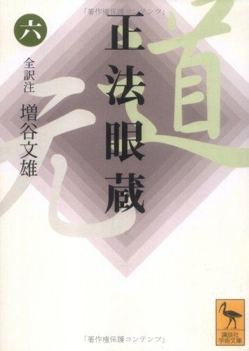 正法眼蔵(六)全訳注 (講談社学術文庫)の詳細を見る