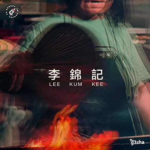 Lee Kum Kee [Explicit]