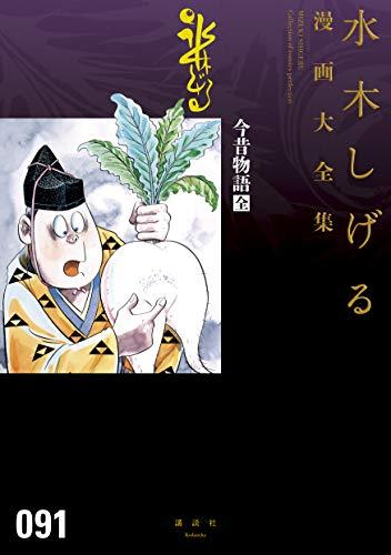 今昔物語[全] 水木しげる漫画大全集 (コミッククリエイトコミック)