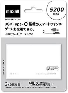 マクセル USB Type-Cケーブル付き モバイルバッテリー 5200mAh(ホワイト) MPC-CW5200PWHTYC