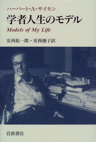 学者人生のモデル