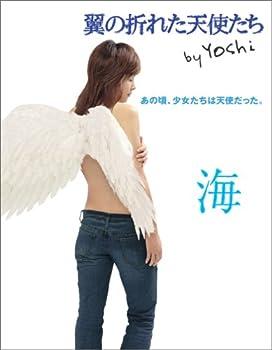 Tankobon Hardcover Tsubasa No Oreta Tenshitachi: Umi Book