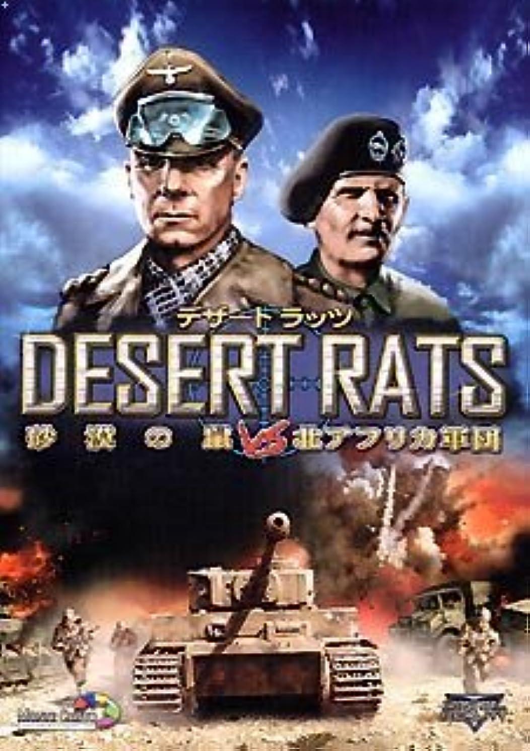 感度正確舗装デザートラッツ ~砂漠の鼠VS北アフリカ軍団~ 日本語版