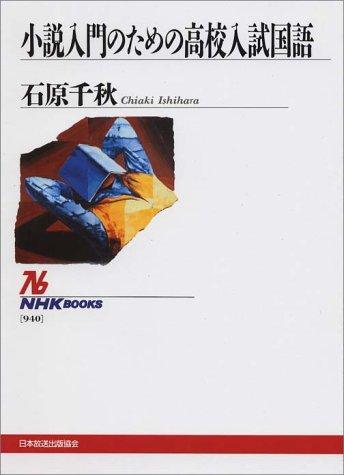 小説入門のための高校入試国語 (NHKブックス)