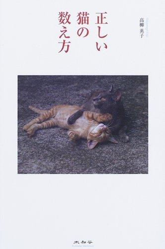 正しい猫の数え方