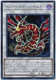 Limited Edition Near Mint CORE-ENSE1 YuGiOh Ultimaya Tzolkin Super Rare