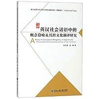 英汉社会话语中的概念隐喻及其跨文化翻译研究