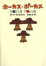 表紙: ホーカス・ポーカス | カート ヴォネガット
