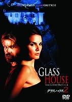 グラスハウス2 [DVD]