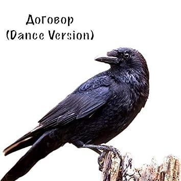 Договор (Dance Version)