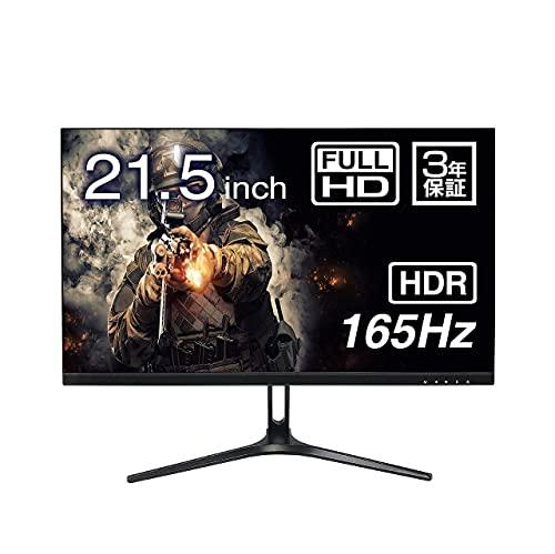 ASTON ゲーミングモニター 21.5インチ 液晶ディスプレイ FPS向き 144Hz/165Hz/2ms/AMD FreeSync/G-Sync/HDR対応/ベゼルレスフレーム/FHD/HDMI/非光沢 安心のメーカー 保証3年