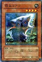 遊戯王カード 【吸血コアラ Nパラレル】 JF10-JP009-NP