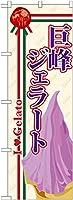 のぼり 巨峰ジェラート SNB-328 [並行輸入品]