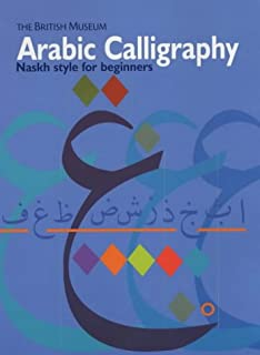 Arabic Calligraphy : Naskh Script for Beginners