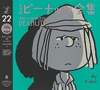完全版 ピーナッツ全集 22: スヌーピー1993~1994