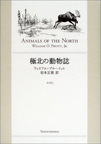 極北の動物誌