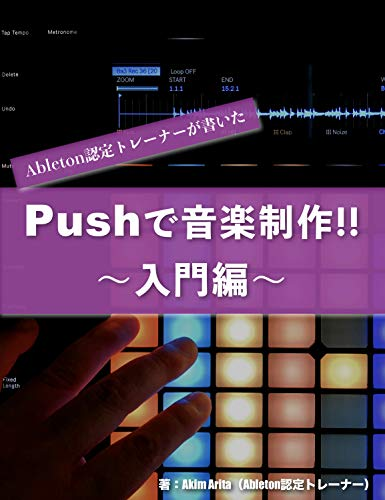 Create music with Push by an Ableton certified trainer Basic (Japanese Edition)