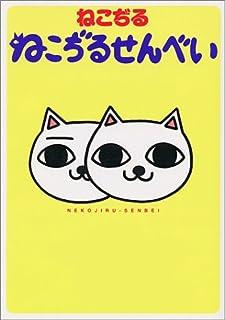 ねこぢるせんべい (愛蔵版コミックス)