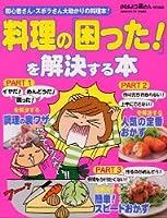 料理の「困った!」を解決する本―調理の裏ワザ&基本のレシピが満載! (GAKKEN HIT MOOK)