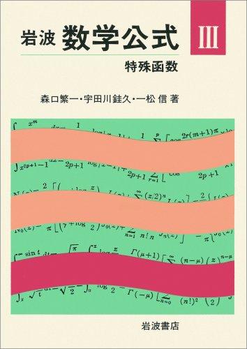 特殊函数 (岩波 数学公式 3)