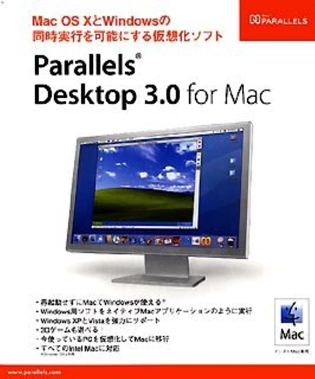 ナイロンアナウンサー分割Parallels Desktop 3.0 for Mac