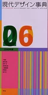 現代デザイン事典 2006年版