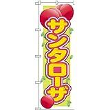 のぼり サンタローザ SNB-1395 [並行輸入品]