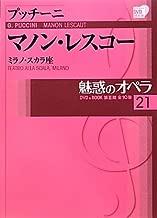 魅惑のオペラ21マノン・レ (小学館DVD BOOK)