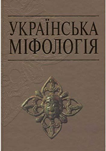 Book in Ukrainian. Ukrainian mythology / Українська міфологія / Ukrayinsʹka mifolohiya / Ukraine History
