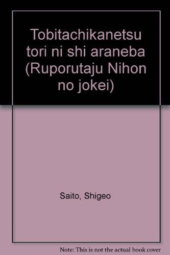 Tobitachikanetsu tori ni shi araneba (Ruporutāju Nihon no jōkei) (Japanese Edition)