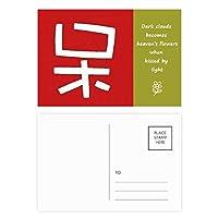 中国文字の停滞 詩のポストカードセットサンクスカード郵送側20個