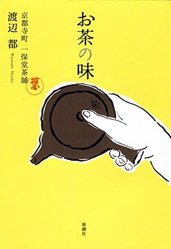 お茶の味: 京都寺町 一保堂茶舗