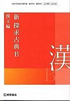 高校教科書 新 探求 古典B 漢文編 [教番:古B355]
