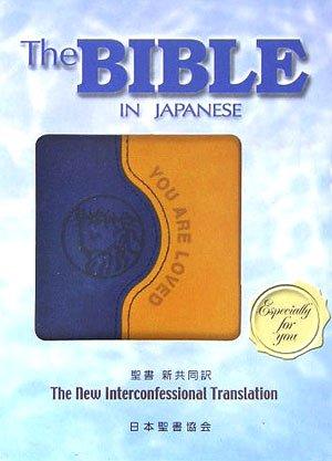 小型聖書 DUO(青) - 新共同訳