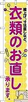 既製品のぼり旗 「衣類のお直し3」 短納期 高品質デザイン 450mm×1,800mm のぼり