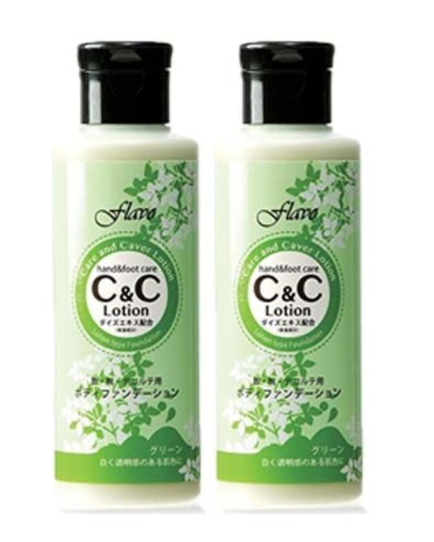 香ばしい珍しいメイドフラボC&Cローション グリーン150ml 2本セット