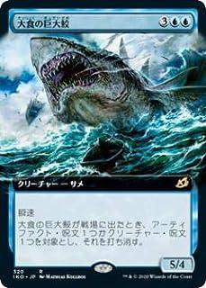 マジックザギャザリング IKO JP 320 大食の巨大鮫 (日本語版 レア) イコリア:巨獣の棲処 Ikoria: Lair of Behemoths