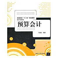 Bank Accounting Colleges Twelfth Five-Year Plan Accounting textbook row(Chinese Edition)