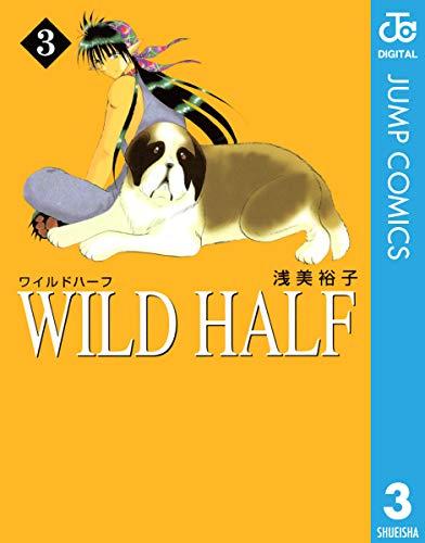 WILD HALF 3 (ジャンプコミックスDIGITAL)