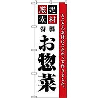 のぼり 厳選素材お惣菜 シンプル No.SNB-5508 [並行輸入品]