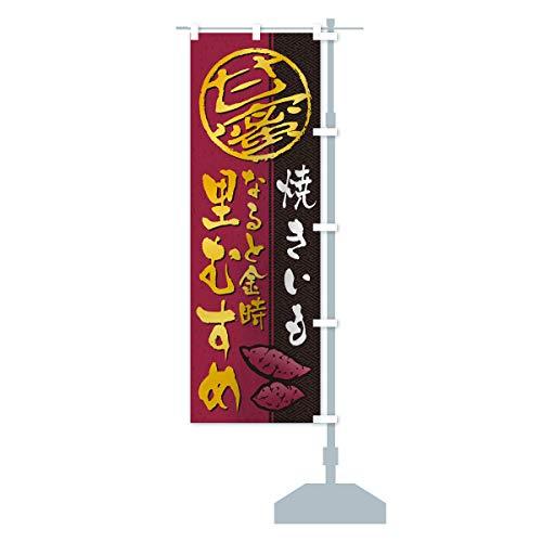 焼きいも(焼き芋・やきいも・甘蜜)なると金時里むすめ のぼり旗 サイズ選べます(スリム45x180cm 右チチ)