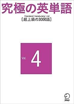 [アルク英語出版編集部]の究極の英単語 SVL Vol.4 超上級の3000語