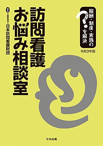 訪問看護お悩み相談室 令和3年版: 報酬・制度・実践のはてなを解決 中央法規出版