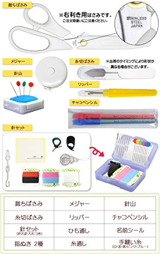 裁縫セットスリムケース【日本製裁ちばさみ】(右利き用)