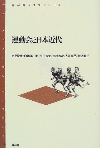 運動会と日本近代 (青弓社ライブラリー)