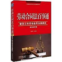 劳动合同法百事通:案例应用版