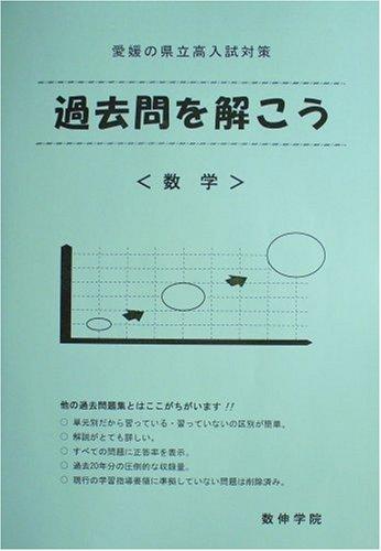 愛媛の県立高校入試対策 ~過去問を解こう~ <数学>